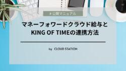 【公開マニュアル】マネーフォワードクラウド給与とKING OF TIMEの連携方法