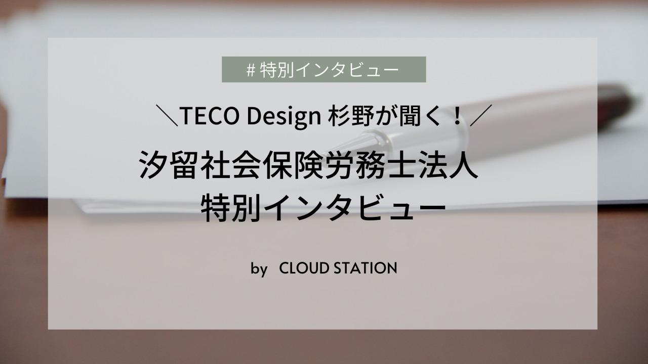 TECO Design 杉野が聞く!汐留社会保険労務士法人 特別インタビュー