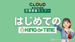 【ワークショップのご案内】7/30(金)はじめてのKING OF TIME