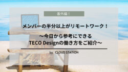 メンバーの半分以上がリモートワーク!今日から参考にできるTECO Designの働き方をご紹介。