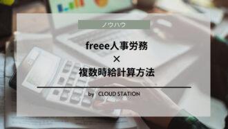 freee人事労務 複数時給計算方法